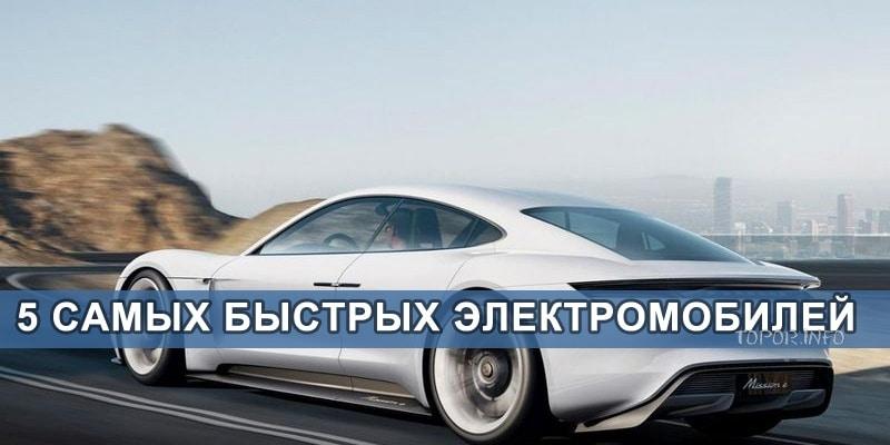5 самых быстрых электромобилей