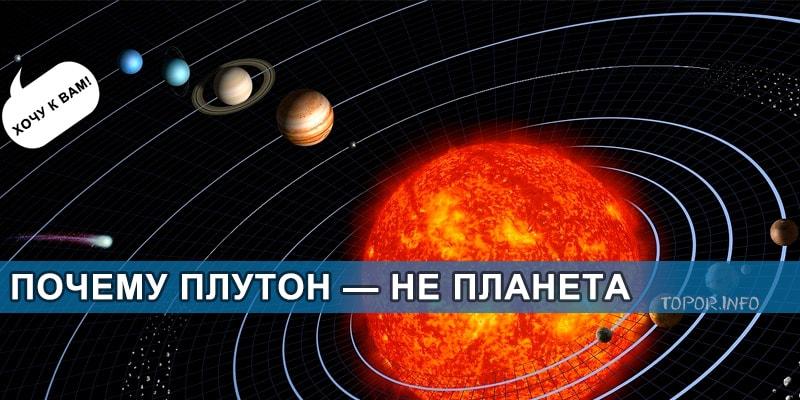 Почему Плутон не считается планетой