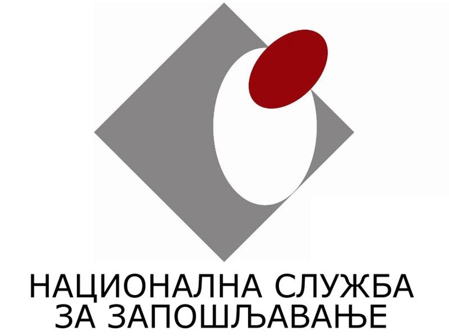 Јавни позив за програме обуке у Националној служби за запошљавање