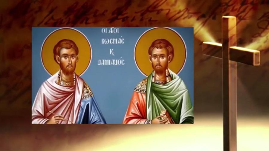 Данас су Свети Козма и Дамјан