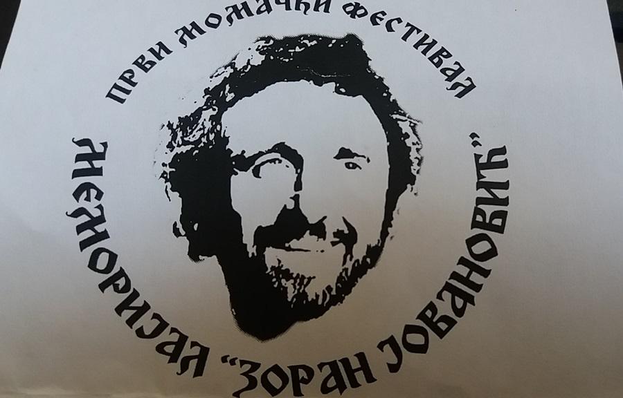 """Први момачки фестивал: Меморијал """"Зоран Јовановић"""""""