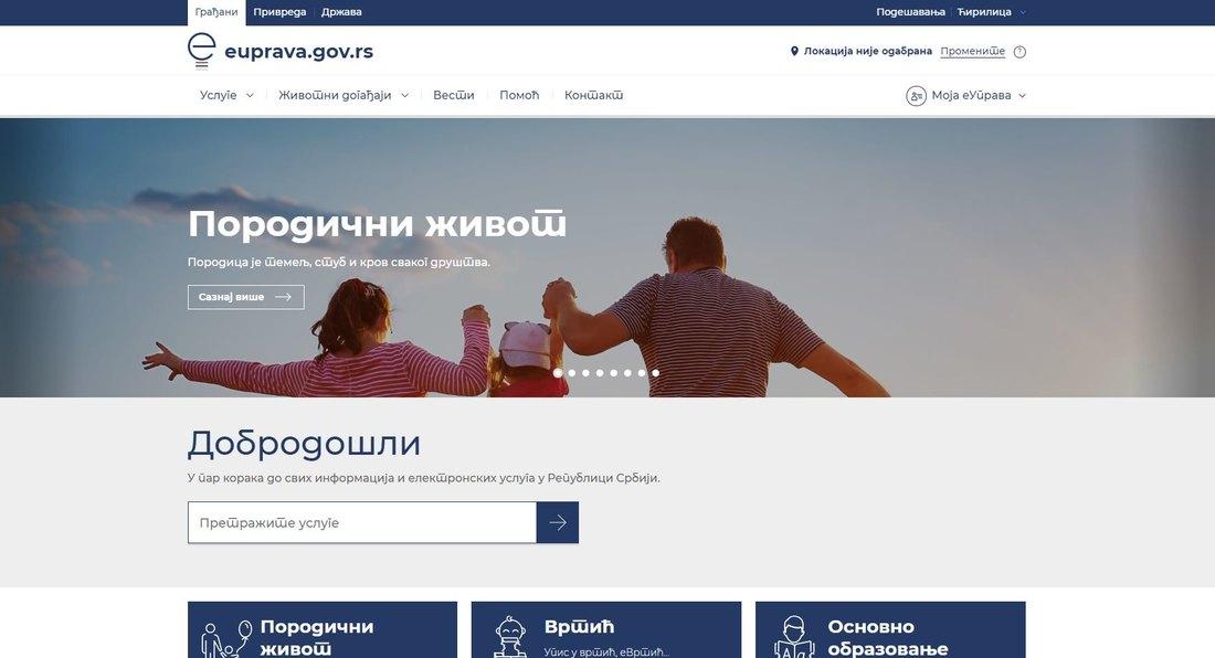 Нови Портал еУправа доступан грађанима Србије