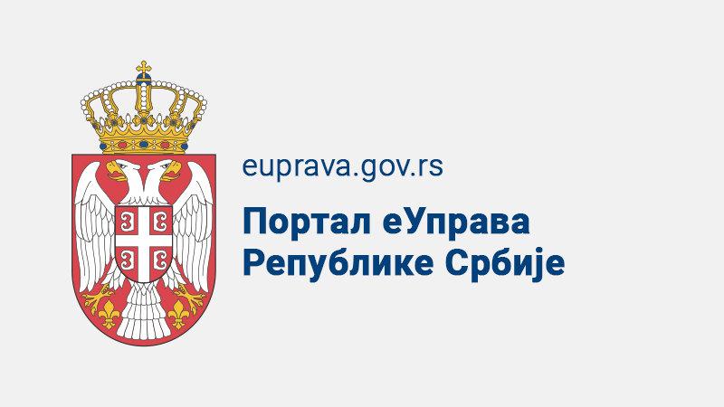 Странцима омогућено да се региструју, постану е-грађани Србије и добију зелени дигитални сертификат
