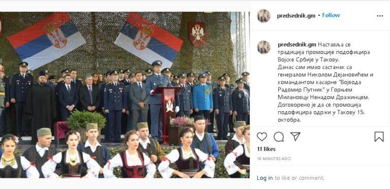 Промоција подофицира Војске Србије биће одржана 15. октобра у Такову