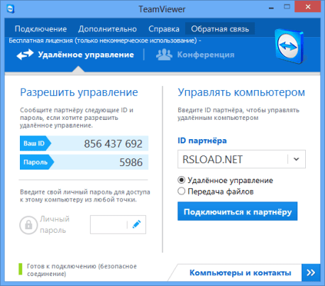 TeamViewer 14.2.8352 Crack With License Key Portable Download