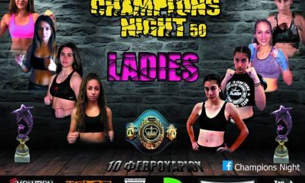 Η Κάρτα Αγώνων του Champions Night 50 Ladies