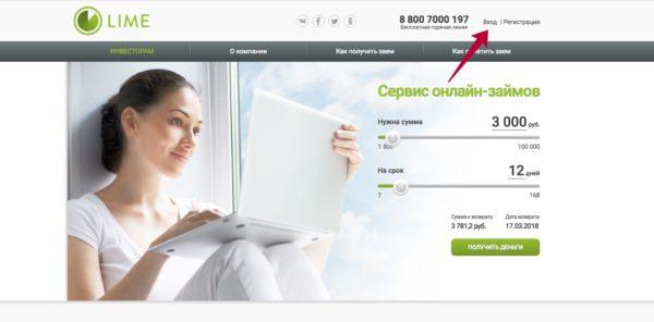 лайм займ полная версия сайта заявка на займ деньги экспресс