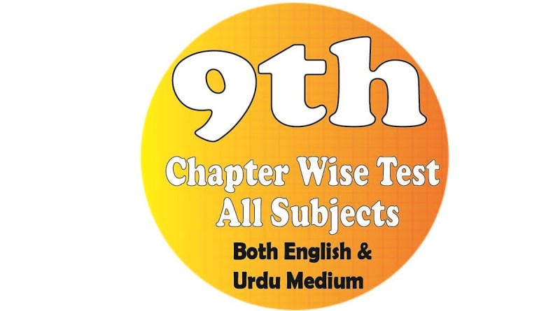 9th Class All Subjects Test Series