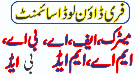 AIOU Solved Assessments Autumn All Codes Download