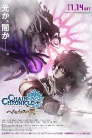 Chain Chronicle: The Light of Haecceitas Part 2 (2017)