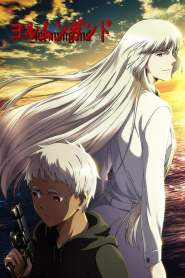 Jormungand: Perfect Order VF