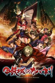 Kabaneri of the Iron Fortress VF