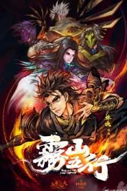 Wu Shan Wu Xing: Zhuo Yuan Shen Huo