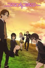 Kokoro Connect ~ The OVAs