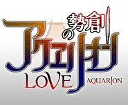 Sousei no Aquarion Evol Spécial (2012)