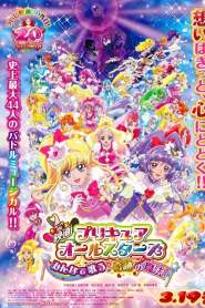 Precure All Stars Movie: Everybody Sing! Miraculous Magic! (2016)