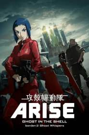 Ghost in the Shell: Arise – Border:2 Ghost Whispers (2013)