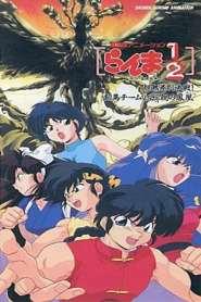 Ranma ½: One Flew Over the Kuno's Nest (1994)