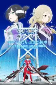 YUKI YUNA IS A HERO: Washio Sumi no Shou Movie 2 – Tamashii (2017)