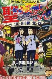 Saint☆Onii-san (Movie) (2013)