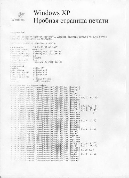 После заправки картриджа HP принтер бледно печатает