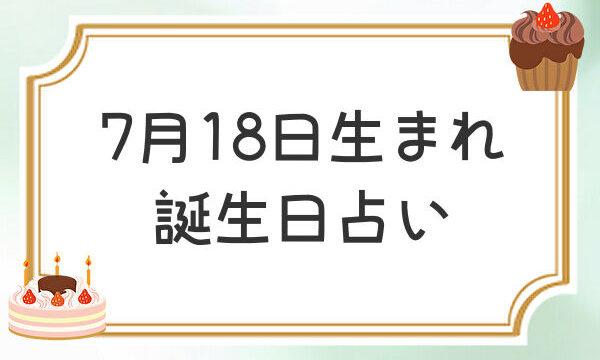 8月2日生まれの戀愛・相性・性格を解説【誕生日占い】|ばにらのーと