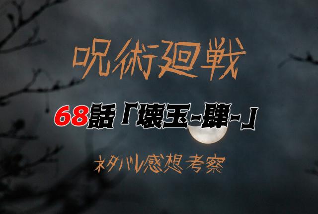 呪術廻戦68ネタバレ