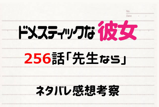 ドメカノ256