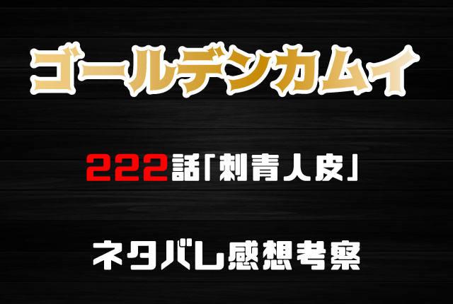 金カム222話ネタバレ画像