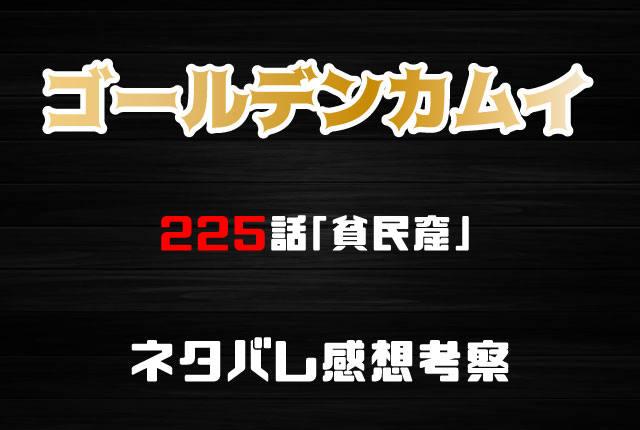 金カム225ネタバレ