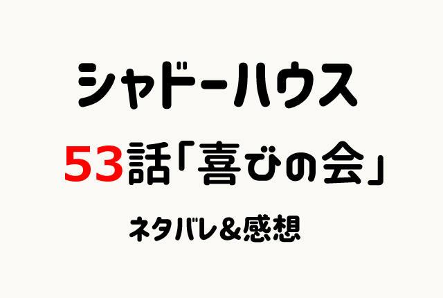 シャドーハウス53話ネタバレ