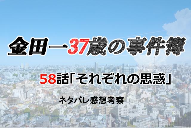 金田一37ネタバレ58