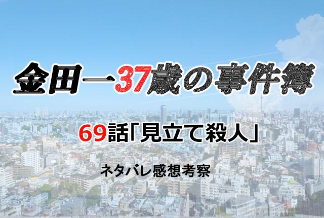 金田一37歳69ネタバレ