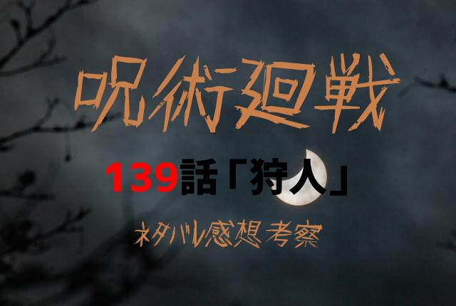 呪術廻戦139ネタバレ