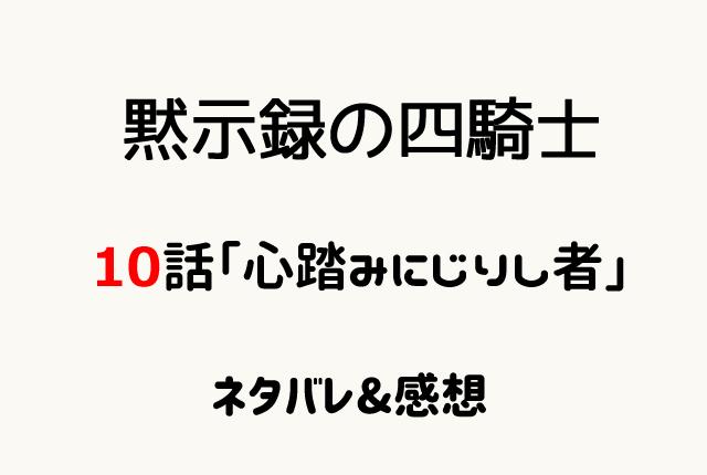 黙示録の四騎士10話