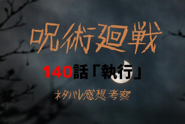 呪術廻戦140話ネタバレ