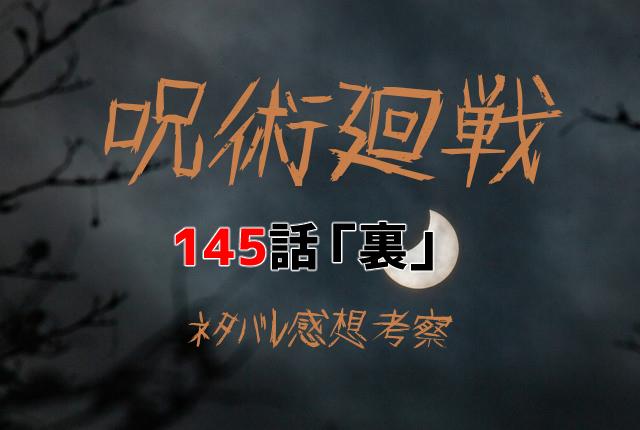 呪術廻戦ネタバレ145