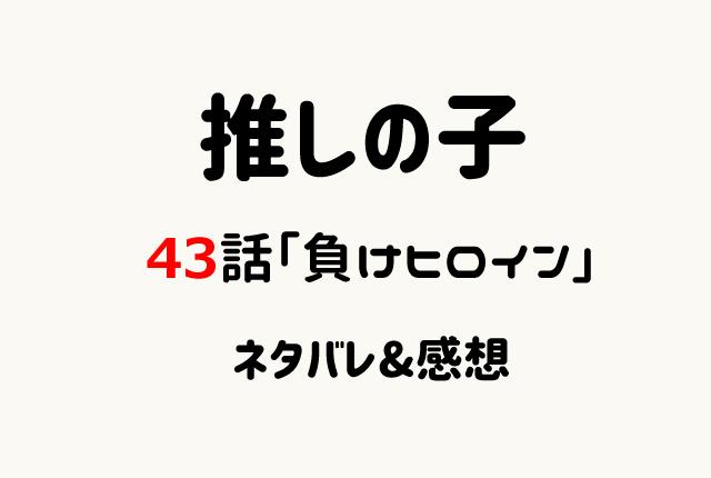 推しの子43