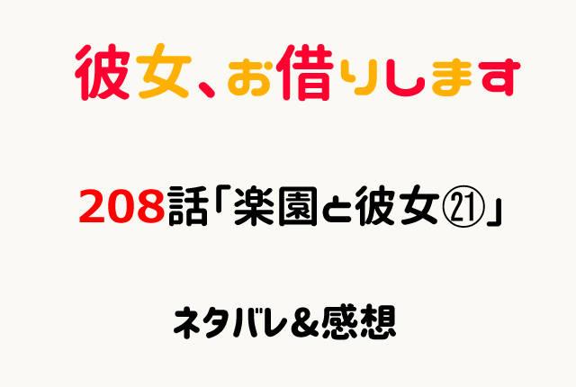 かのかり208