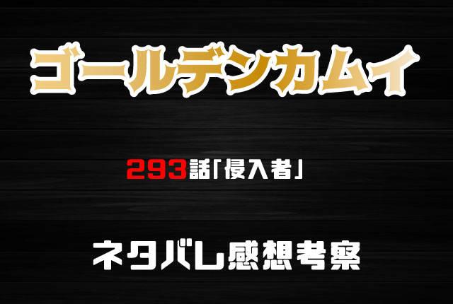 金カム293ネタバレ画像