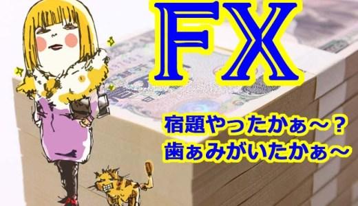 【教えて!びびりさん】デモ取引~3日目の宿題をやるの巻き【DMM FX】