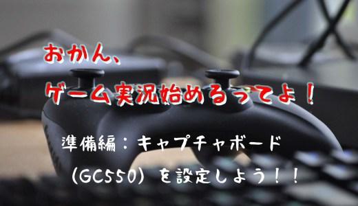 【おかんチューバーへの道!】キャプチャーボードを設定しよう!【5日目】
