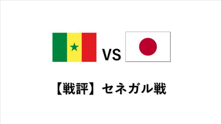 【選手採点&戦評】セネガル戦について解説!