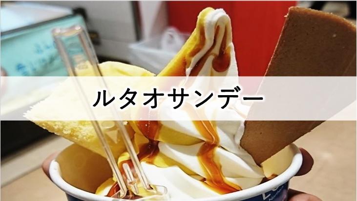 北海道物産展限定販売のルタオサンデーがおすすめ!