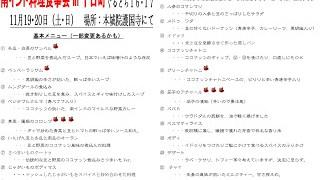 グルジリシリーズ ぐるとら16・17 新潟県十日町市 「手で食べてみよう~南インド料理の会」