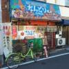 東京荒川区の「なんどり」にてなんどりミールス食べてきました。