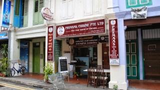 シンガポール旅行 2日目遅めの朝食 「PREMAAS CUISINEでミールス」 まさかのいんげん攻め