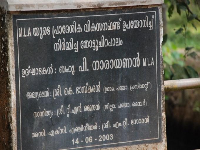 2013南インド旅行008