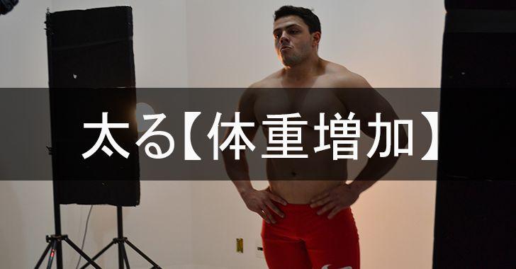太る【体重増加】