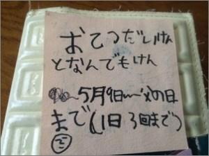 mimura-musuko02
